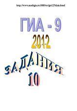 ГИА по математике, 9 класс, Задания 10, 2012