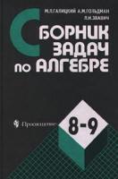 Сборник задач по алгебре, 8 - 9 класс, Галицкий М.Л., Гольдман А.М., Звавич Л.И., 2001