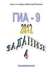 ГИА по математике, 9 класс, Задания 4, 2012