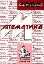 1000 вопросов и ответов по математике, Сергеев И.Н., 2001