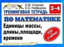 Тренинговая тетрадь по математике, Единицы массы, длины, площади, времени, 3 - 4 классы, Узорова О.В., Нефедова Е.А., 2007