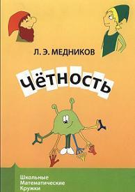 Четность, Медников Л.Э., 2009