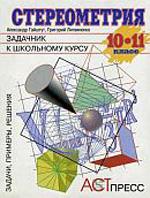 Стереометрия, Задачник к школьному курсу, 10 - 11 класс, Гайштут А.Г., Литвиненко Г.Н., 1998