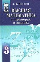 Высшая математика в примерах и задачах, 3 том, Черненко В.Д., 2003