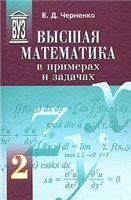 Высшая математика в примерах и задачах, 2 том, Черненко В.Д., 2003