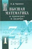 Высшая математика в примерах и задачах, 1 том, Черненко В.Д., 2003