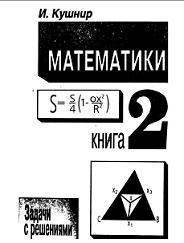 Шедевры школьной математики, Книга 2, Задачи с решениями, Кушнир И., 1995