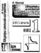 Шедевры школьной математики, Книга 1, Задачи с решениями, Кушнир И., 1995