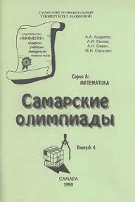 Самарские олимпиады, Андреев А.А., Люлев А.И., Савин А.Н., Саушкин М.Н., 1998