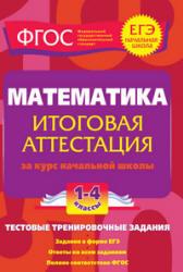 Математика, Итоговая аттестация, 1-4 класс, Тестовые тренировочные задания, Васильева О.Е., 2012