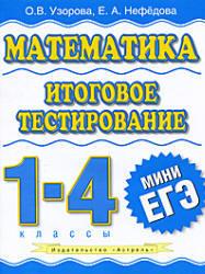 Математика, Итоговое тестирование, 1-4 класс, Узорова О.В., Нефедова Е.А., 2011