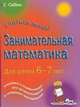 Занимательная математика, Задания и упражнения для дошкольников и младших школьников, 6 - 7 лет, Кларк П, 2008