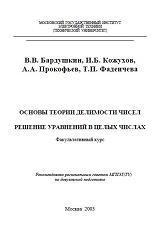 Основы теории делимости чисел, Решение уравнений в целых числах, Бардушкин В.В., Кожухов И.Б., Прокофьев А.А., Фадеичева Т.П., 2003