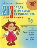 213 задач и примеров по математике, 3 класс, Ефимова А.В., Гринштейн М.Р., 2009
