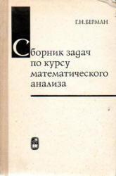 Сборник задач по курсу математического анализа, Берман, 1985