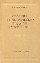 Сборник геометрических задач на построение, Александров И.И., 1950