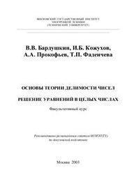 Основы теории делимости и решение уравнений в целых числах, Бардушкин В.В., Кожухов И.Б., Прокофьев А.А., Фадеичева Т.П., 2004