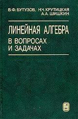 Линейная алгебра в вопросах и задачах, Бутузов В.Ф., Крутицкая Н.Ч., Шишкин А.А., 2002
