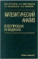 Математический анализ в вопросах и задачах, Бутузов В.Ф., Крутицкая Н.Ч., Медведев Г.Н., Шишкин А.А., 2002