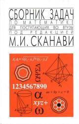 Сборник задач по математике для поступающих во ВТУЗы( с решениями), Сканави М.И., 1992