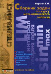 Сборник задач по курсу математического анализа г.н берман решебник онлайн
