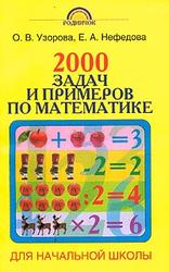 2000 задач и примеров по математике для начальной школы, Узорова О.В., Нефёдова Е.А., 2006