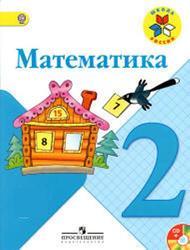 Математика, 2 класс, Моро М.И., CD, 2012