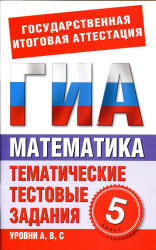 Математика, 5 класс, Тематические тестовые задания, Донец Л.П., 2012