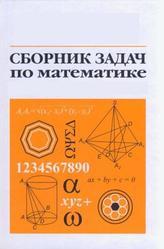 Сборник задач по математике для 9 классов физико-математической школы, Ширстова И.В., Сторожев А.М., 2001