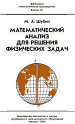 Математический анализ для решения физических задач - Шубин М.А.