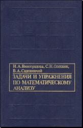 Задачи и упражнения по математическому анализу, Виноградова И.А., Олехник С.Н., Садовничий В.А., 1988