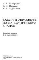 Задачи и упражнения по математическому анализу, Олехник С.Н., Виноградова И.А., Садовничий В.А., 1988