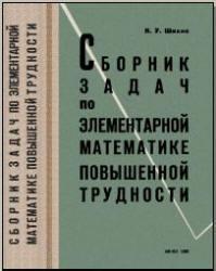Сборник задач по элементарной математике повышенной трудности, Шахно К.У., 1965