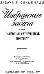 Избранные задачи, Сборник, Алексеев В.М., 1977