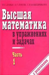 Высшая математика в упражнениях и задачах, Часть 1, Данко П.Е., Попов А.Г., Кожевникова Т.Я., 1986