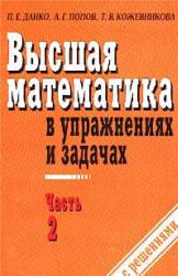 Высшая математика в упражнениях и задачах, Часть 2, Данко П.Е., Попов А.Г., Кожевникова Т.Я., 1986