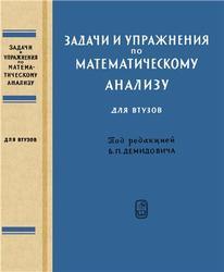 Задачи и упражнения по математическому анализу для ВТУЗов, Демидович Б.П., 1968