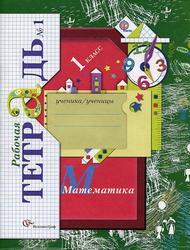 Математика, 1 класс, Рабочая тетрадь №1, Кочурова Е.Э., 2011