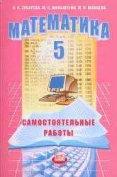 Математика, 5 класс, Самостоятельные работы, Зубарева И.И., Мильштейн М.С., Шанцева М.Н., 2007