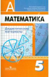 Математика, Дидактические материалы, 5 класс, Дорофеев Г.В., Кузнецова Л.В., 2010