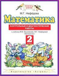 Математика, Контрольные и диагностические работы, 2 класс, Нефёдова М.Г., 2013