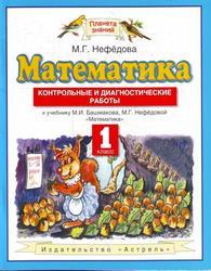 Математика, 1 класс, Контрольные и диагностические работы, Нефёдова М.Г.