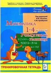 Математика, 1-4 класс, Учимся решать уравнения, Тренировочная тетрадь, Лысенко Ф.Ф., Кулабухов С.Ю., 2012