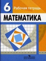 Математика, 6 класс, Рабочая тетрадь, Бунимович Е.А., Кузнецова Л.В., Краснянская К.А., 2012