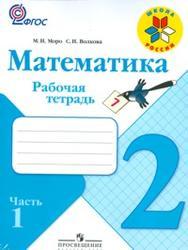 Математика, 2 класс, Рабочая тетрадь, Часть 1, Моро М.И., Волкова С.И., 2012
