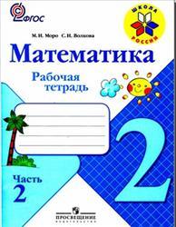 Математика, 2 класс, Рабочая тетрадь, Часть 2, Моро М.И., Волкова С.И., 2012