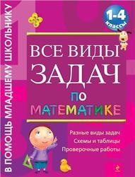 Все виды задач по математике, 1-4 класс, Белошистая А., 2012