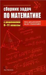 Сборник задач по математике с решениями, 8-11 класс, Егерев В.К., Зайцев В.В., Кордемский Б.А., 2012