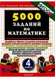5000 заданий по математике, 4 класс, Николаева Л.П., Иванова И.В., 2013