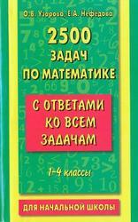 2500 задач по математике с ответами ко всем задачам, 1-4 класс, Узорова О.В., Нефедова Е.А., 2010